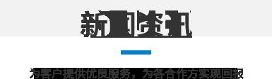 新闻资讯.png